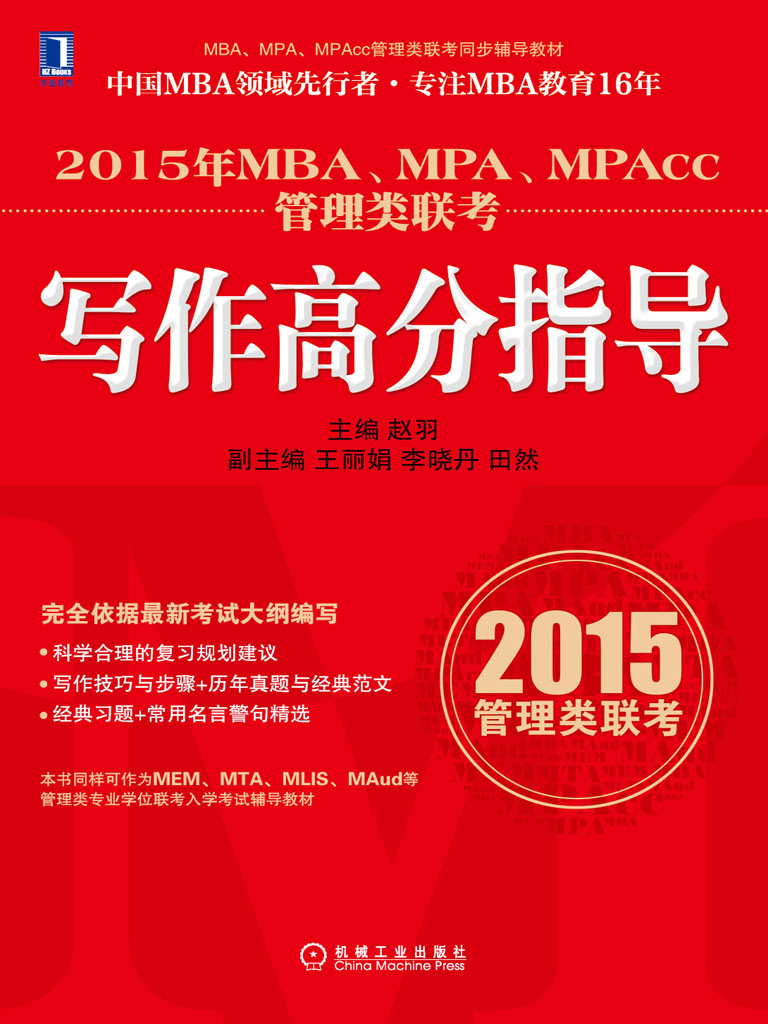 2015年MBA、MPA、MPAcc管理类联考写作高分指导