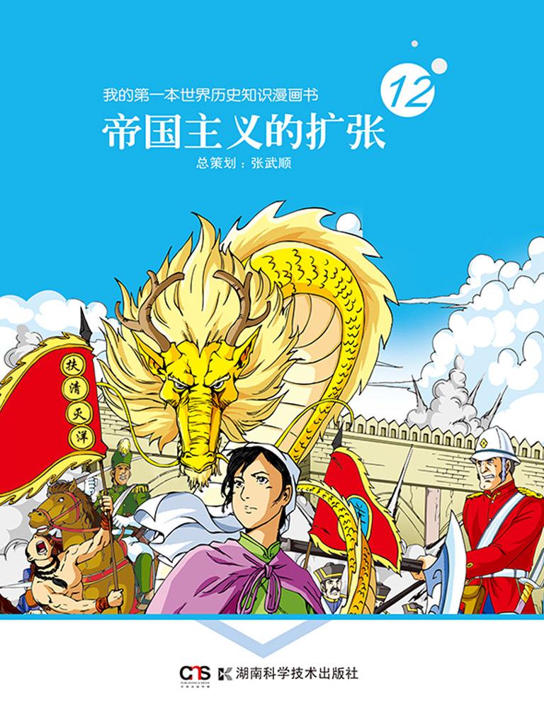 帝国主义的扩张(我的第一本世界历史知识漫画书系列 12)