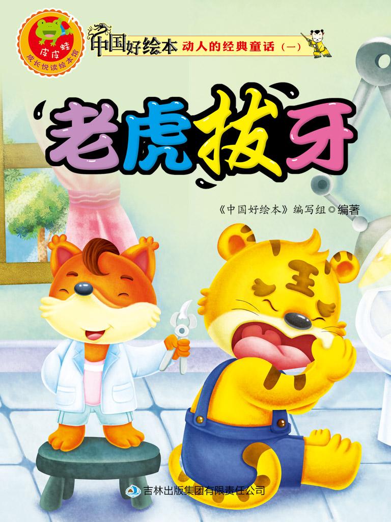 老虎拔牙(动人的经典童话系列一 10)
