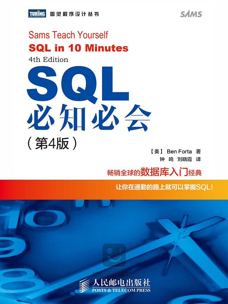 SQL必知必會(第4版)