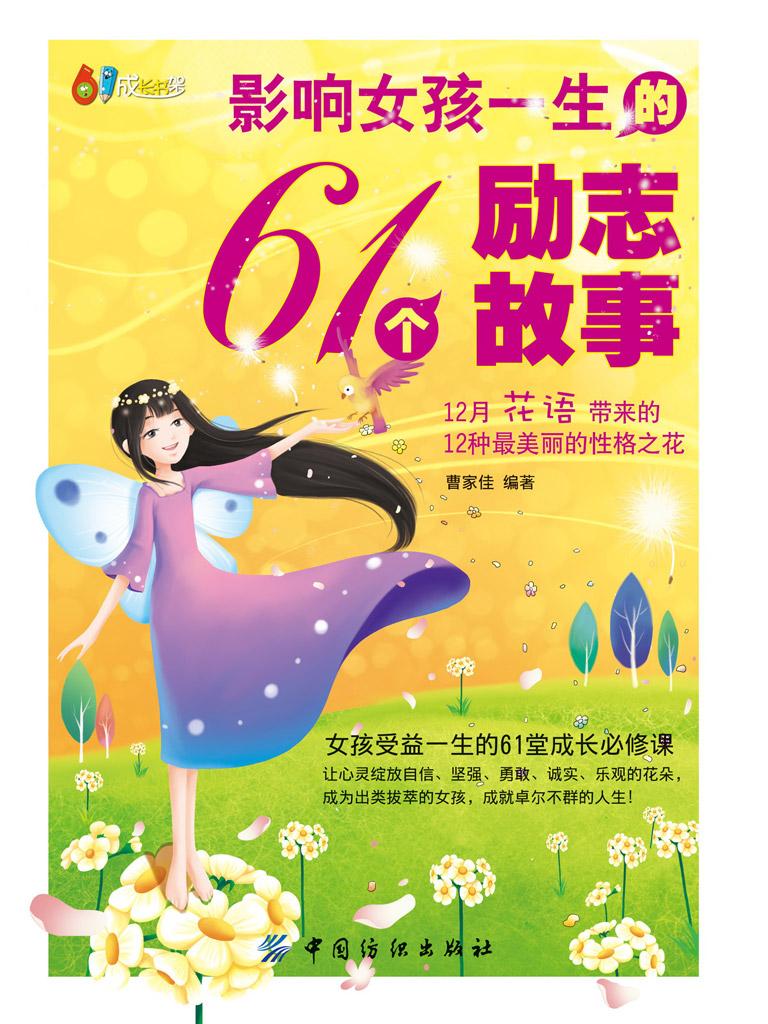 影响女孩一生的61个励志故事