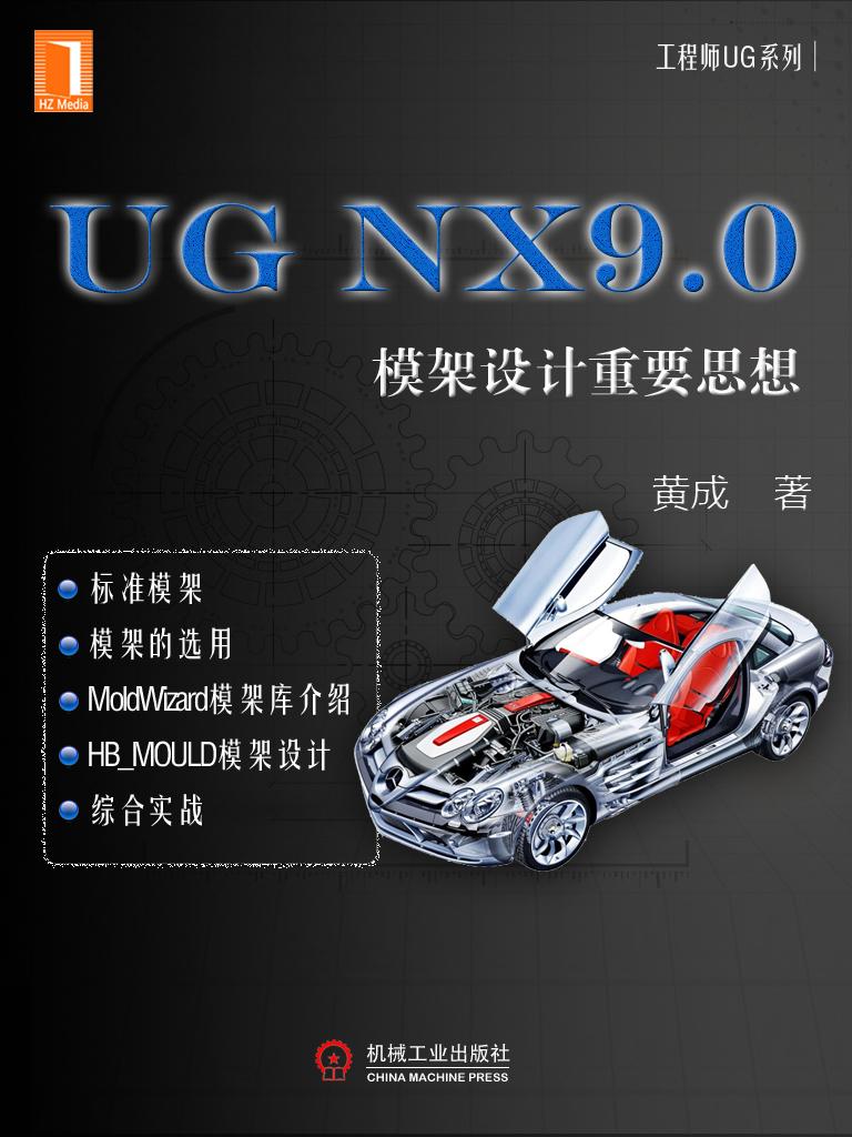 UG NX9.0:模架設計重要思想