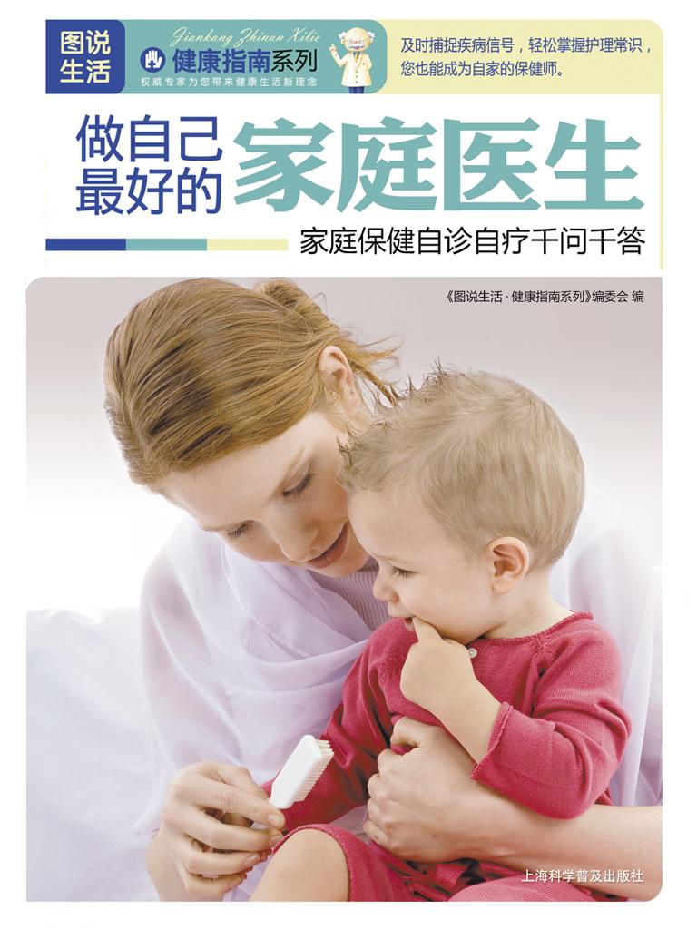 做自己最好的家庭医生(图说生活·健康指南系列)