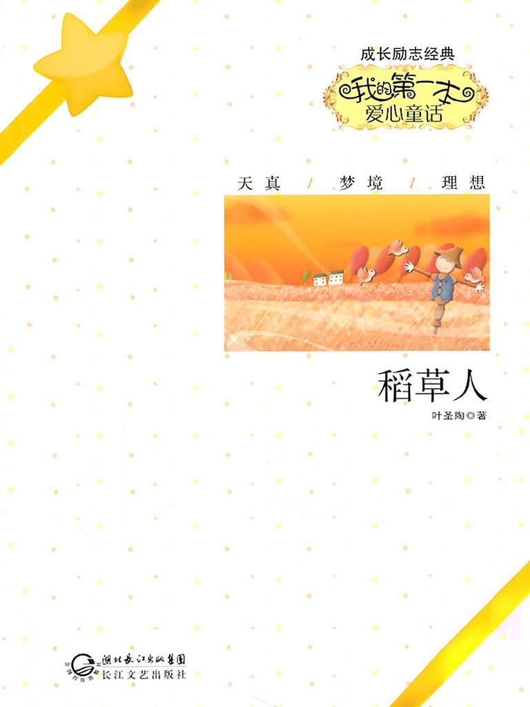 稻草人(长江文艺版)