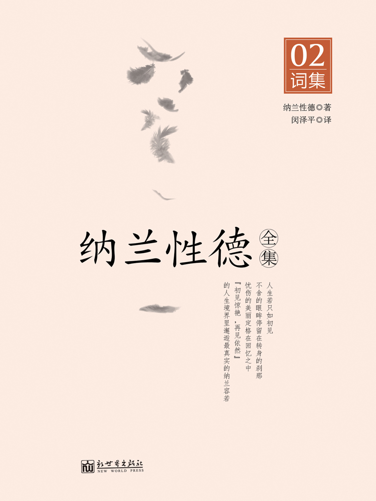 纳兰性德全集 02:词集