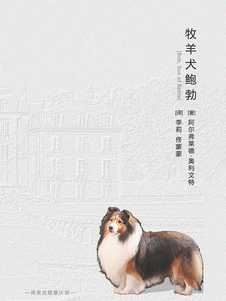 牧羊犬鲍勃(译言古登堡计划)