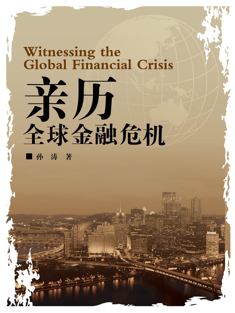 亲历全球金融危机