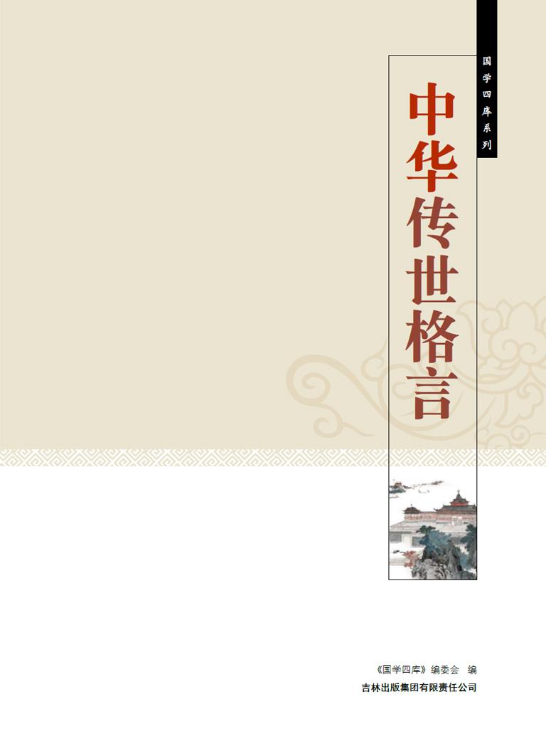 国学四库·中华传世格言