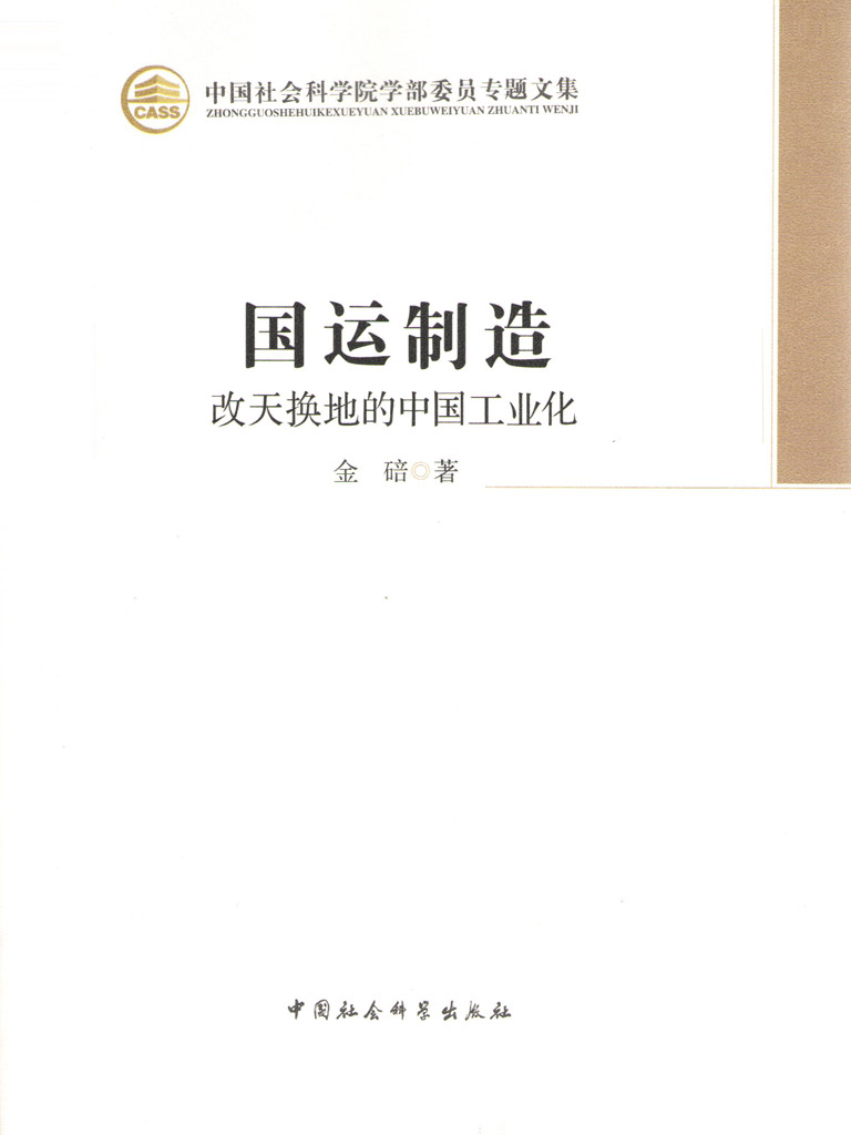 國運制造:改天換地的中國工業化(學部委員專題文集)
