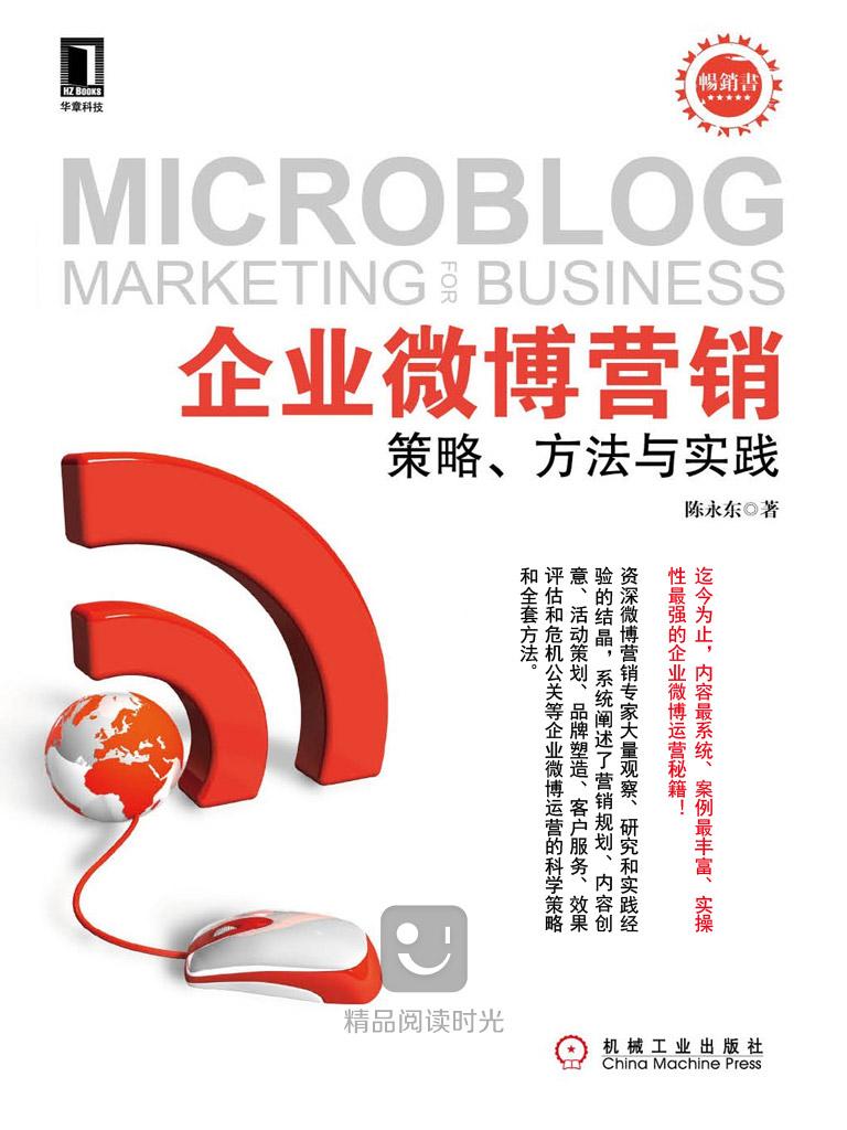 企业微博营销:策略、方法与实践