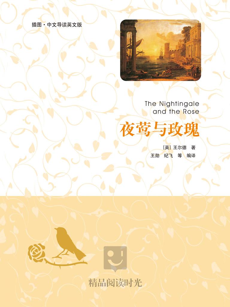 夜莺与玫瑰(插图·中文导读英文版)