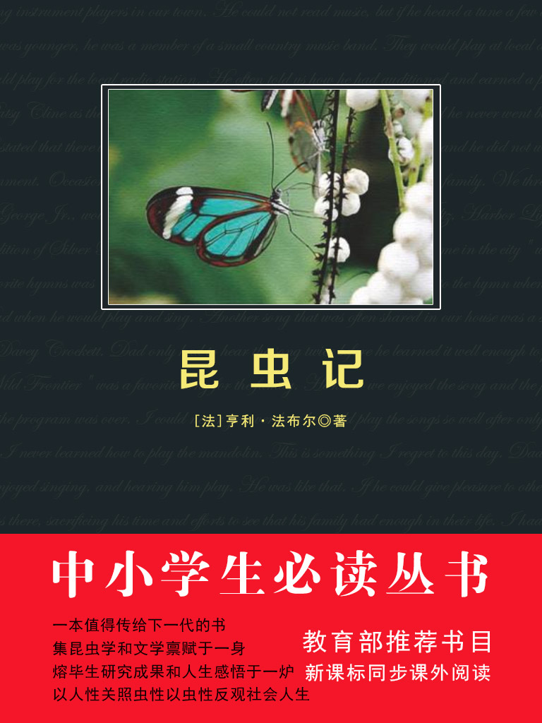 昆虫记(中小学生必读丛书)