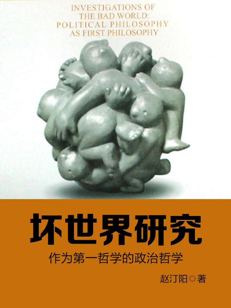 坏世界研究:作为第一哲学的政治哲学