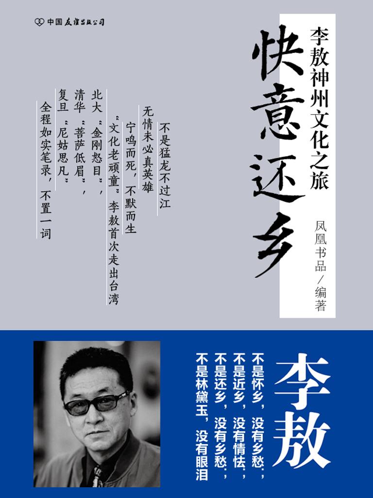 快意还乡:李敖神州文化之旅