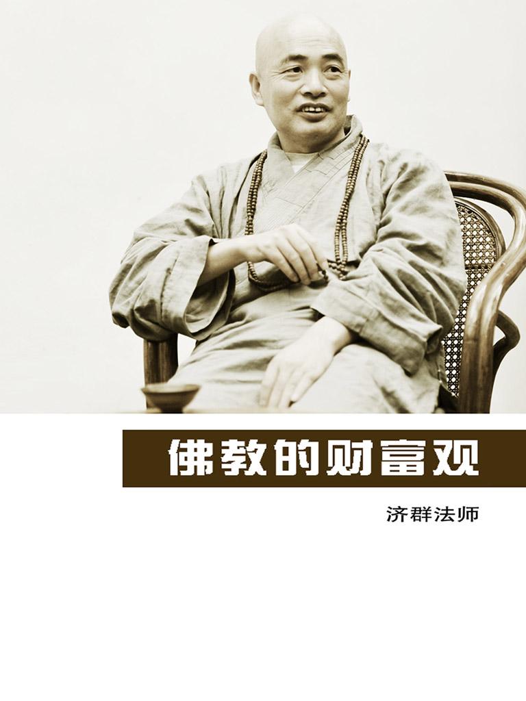 济群法师:佛教的财富观