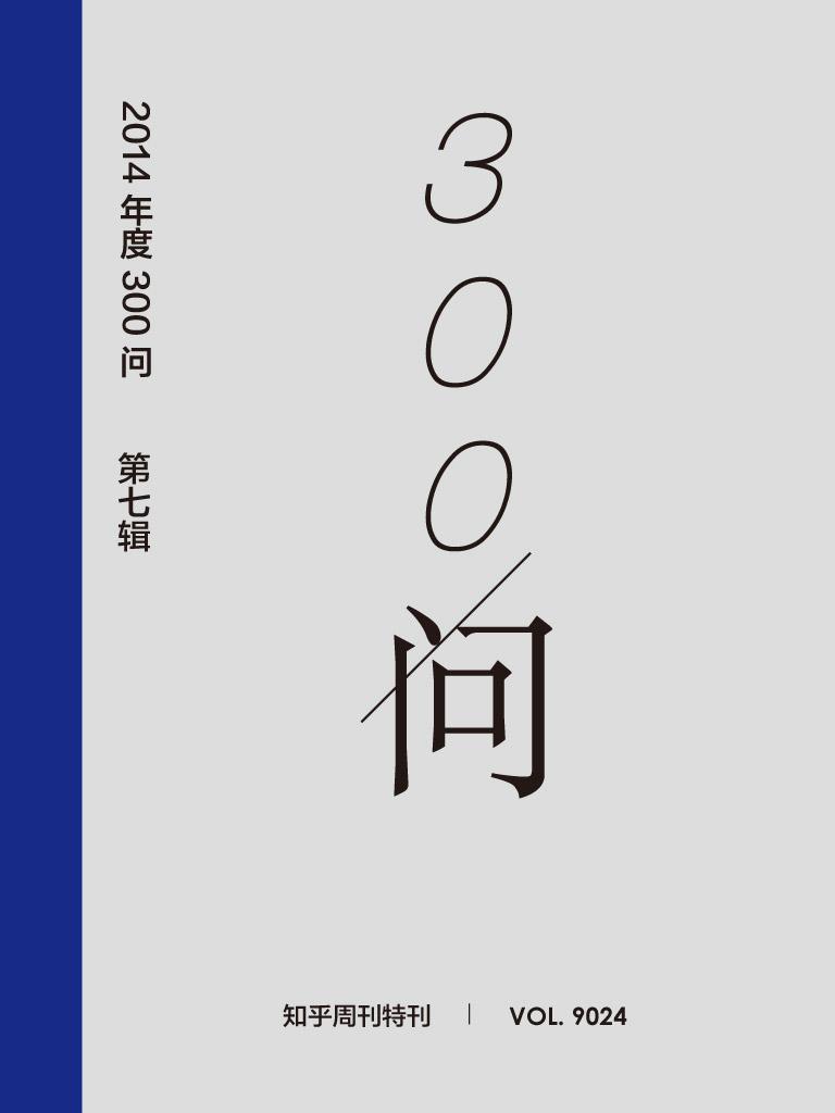 知乎周刊·2014年度300问(第七辑)