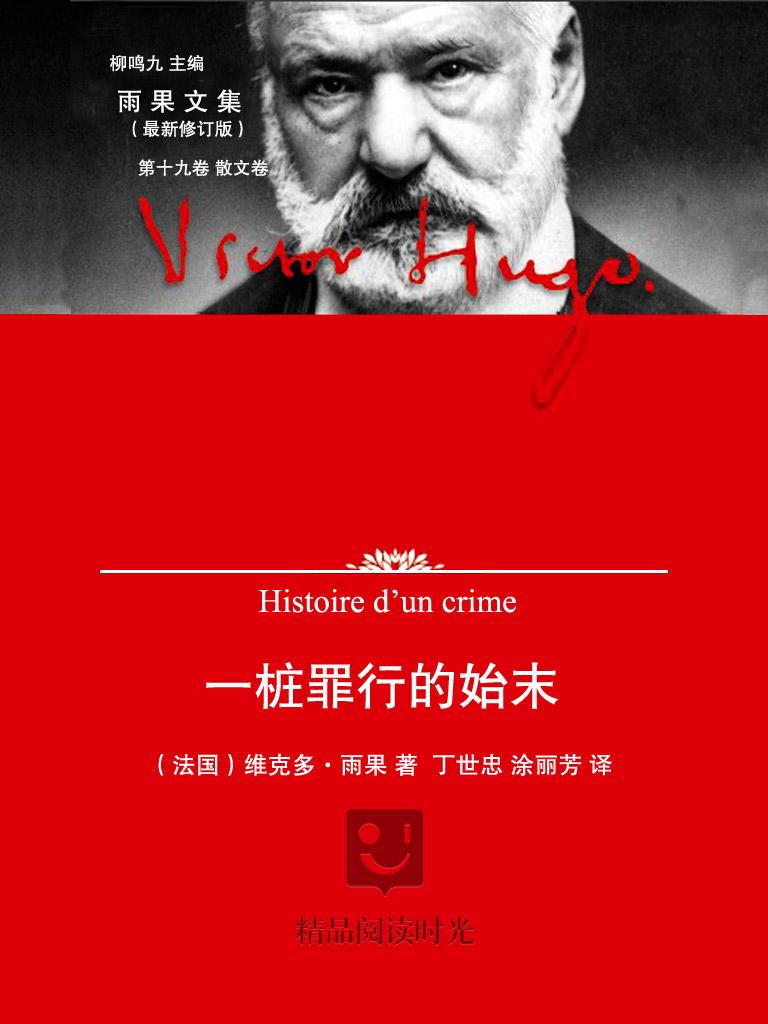 雨果文集:一桩罪行的始末