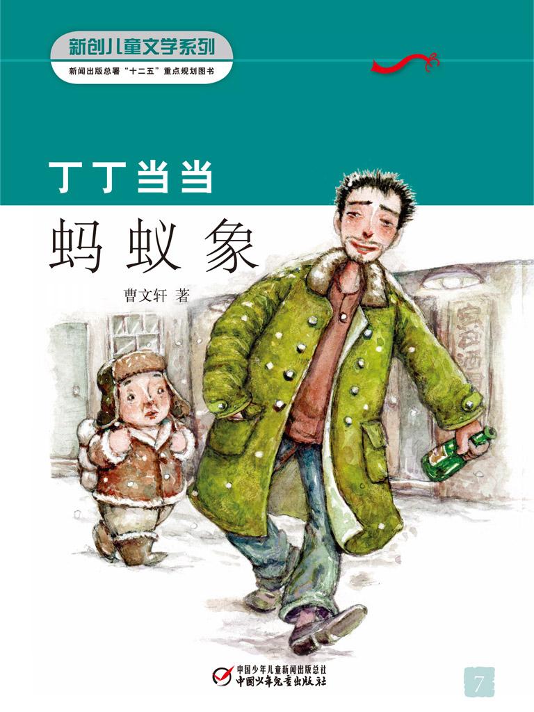 丁丁当当7·蚂蚁象(新创儿童文学丛书)