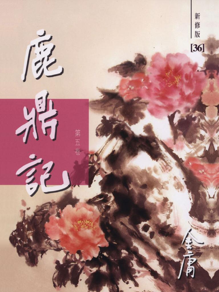 鹿鼎记(新修版·第五卷)