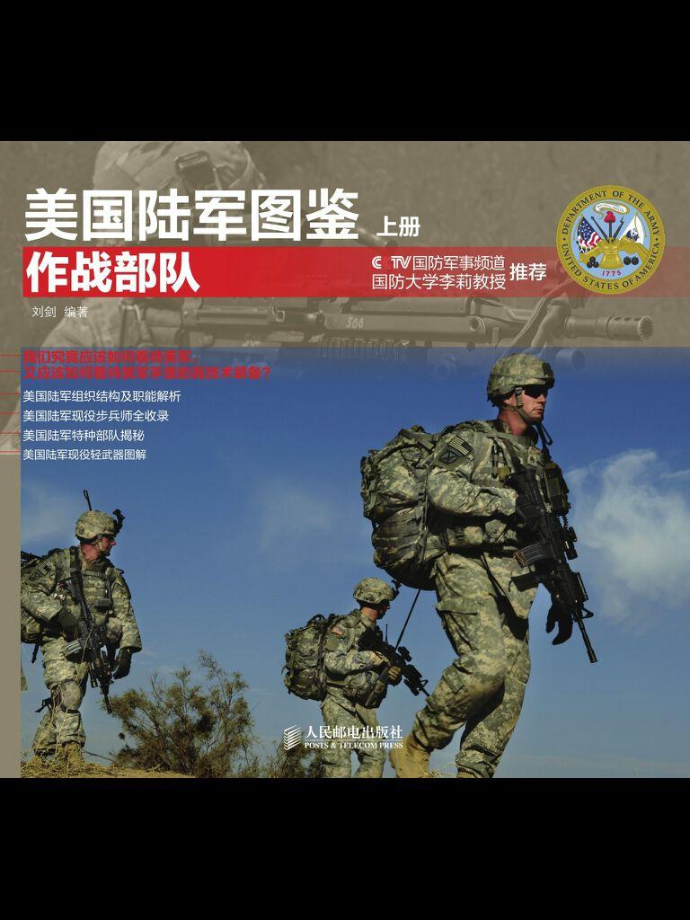 美國陸軍圖鑒 上冊·作戰部隊
