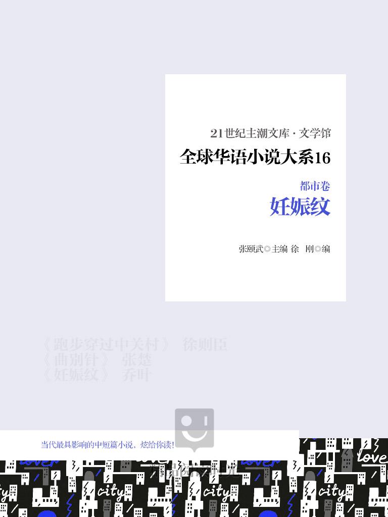 全球华语小说大系 16(都市卷):妊娠纹