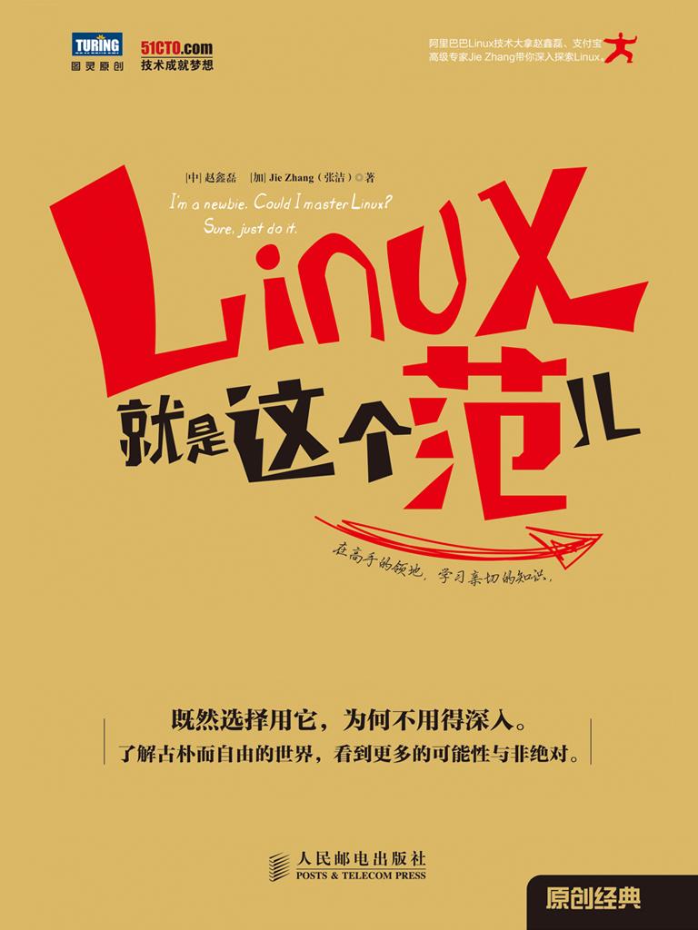 Linux就是这个范儿