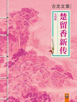楚留香新传(全四册)