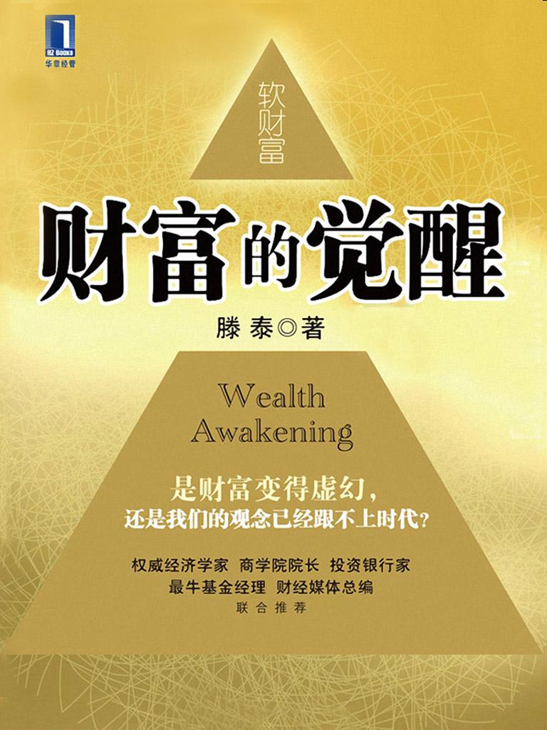 财富的觉醒
