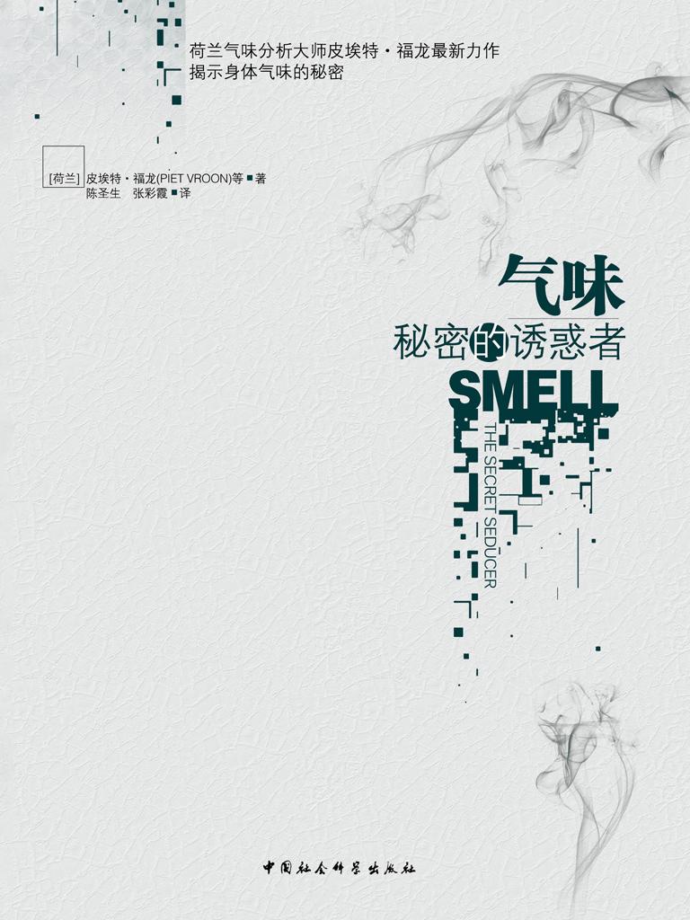 气味:秘密的诱惑者