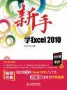 新手学Excel 2010