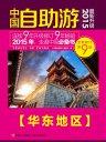 2015全新版中国自助游系列 4:华东地区