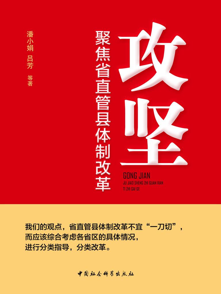 攻坚:聚焦省直管县体制改革