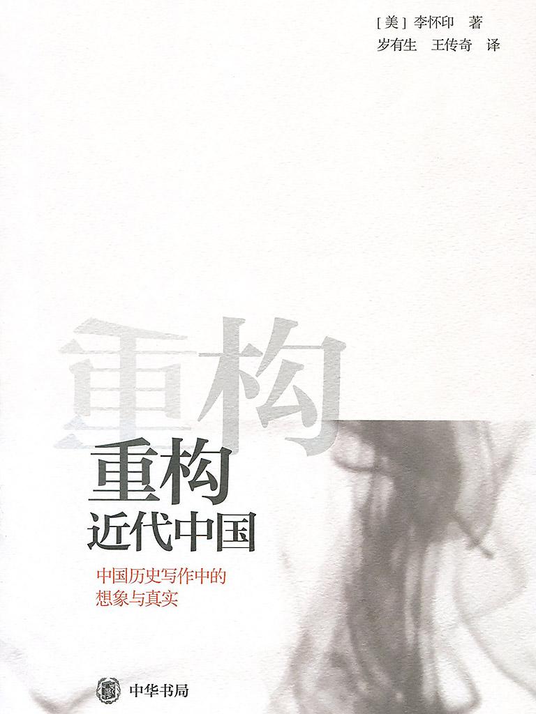 重構近代中國:中國歷史寫作中的想象與真實