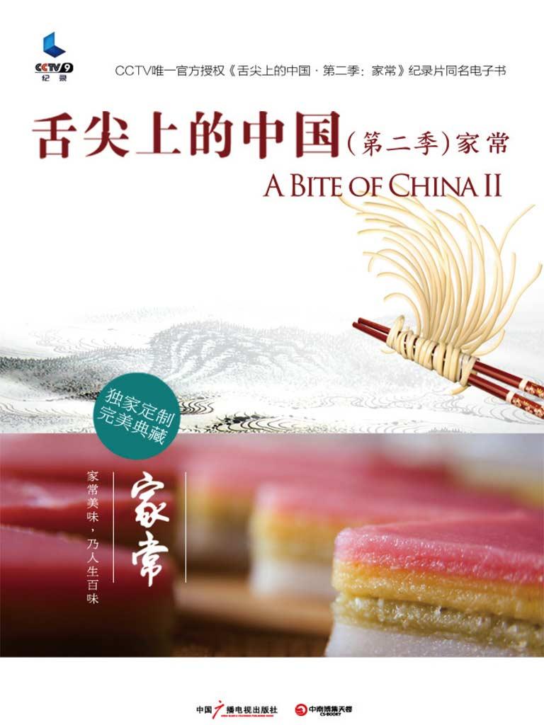 舌尖上的中國(第二季)·家常