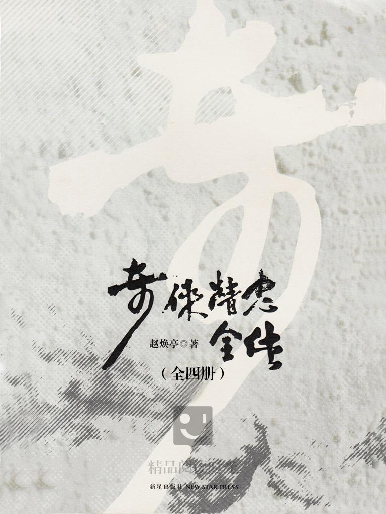 奇侠精忠全传(全四册)