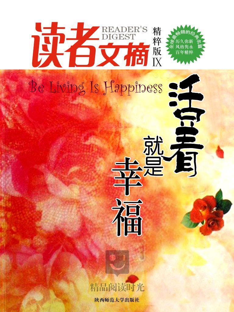 读者文摘精粹版 9:活着就是幸福