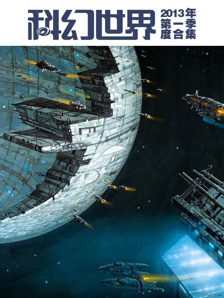 科幻世界·2013年第一季度合集