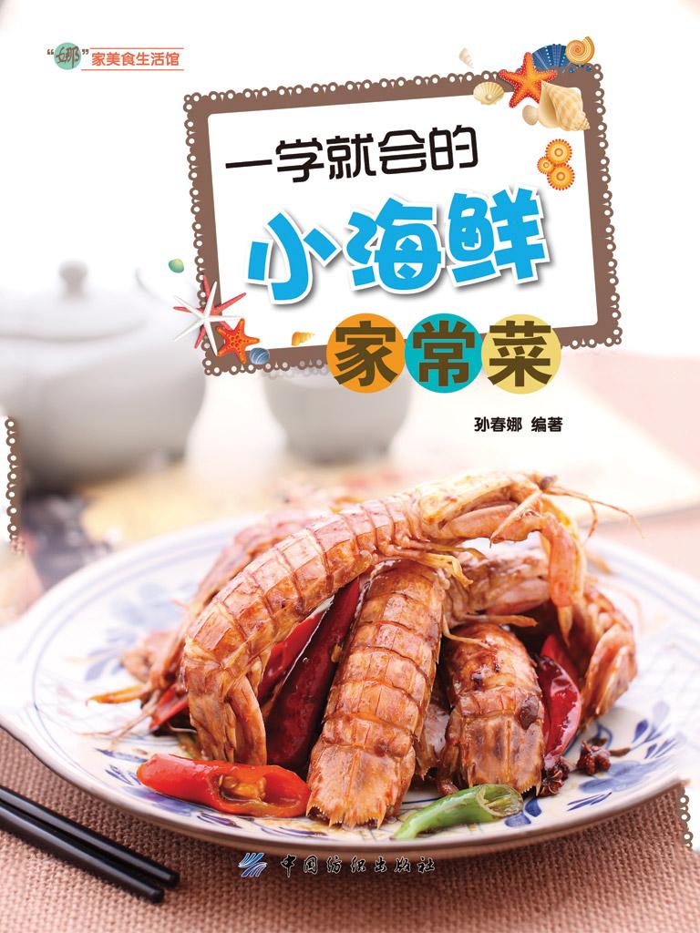 一学就会的小海鲜家常菜