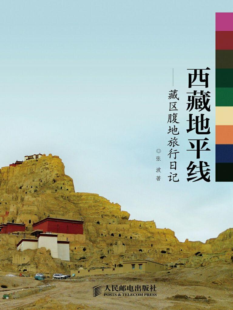 西藏地平线:藏区腹地旅行日记