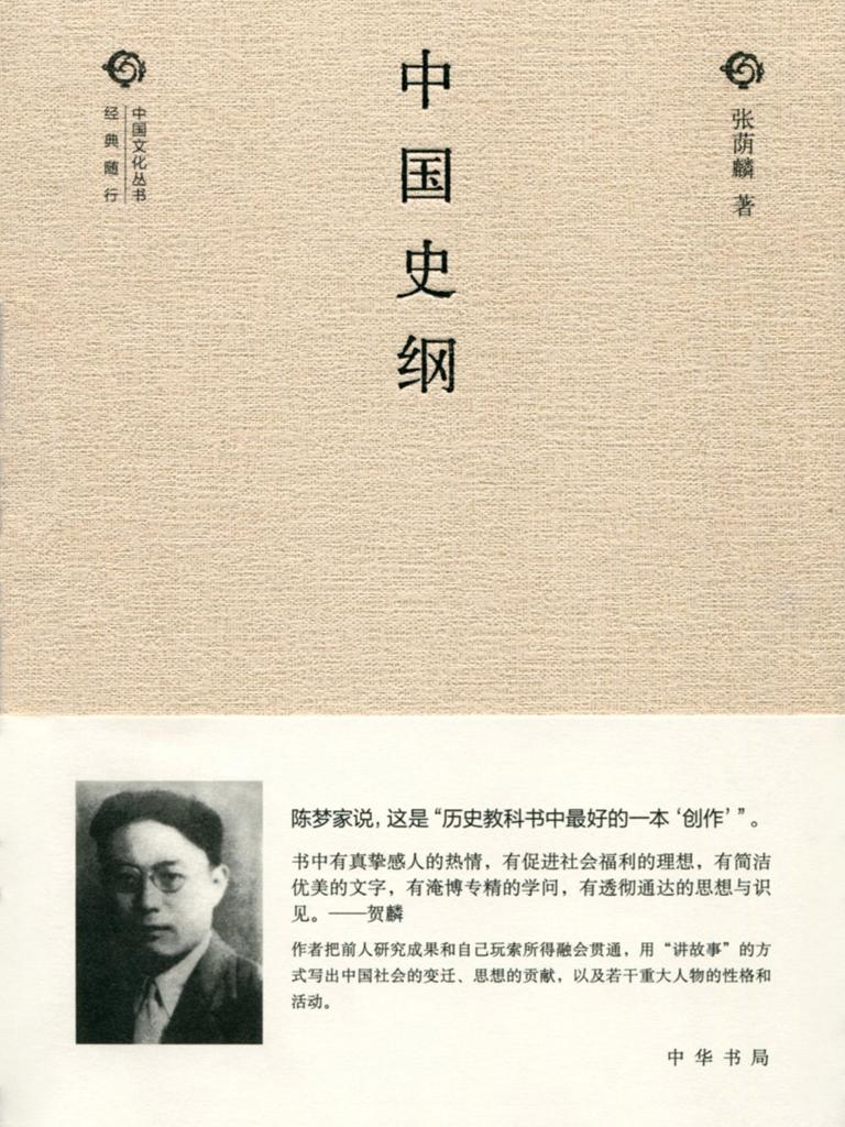 中国史纲(中华书局版)