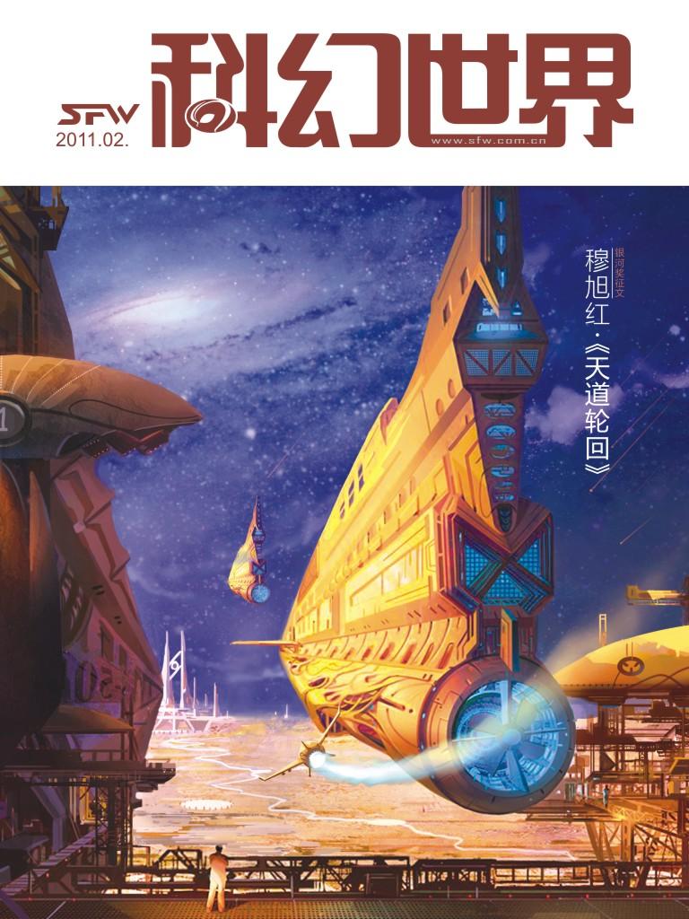 科幻世界·2011年02期