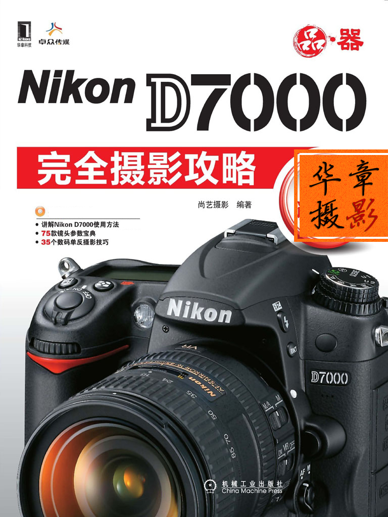 Nikon D7000完全摄影攻略