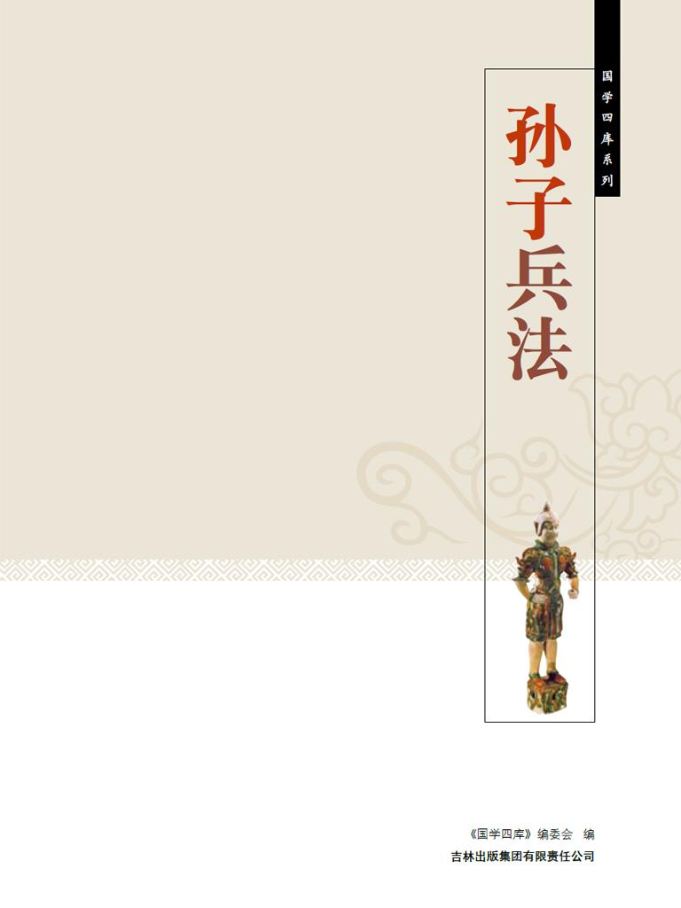 国学四库·孙子兵法