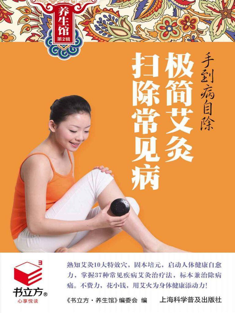 极简艾灸扫除常见病(书立方·养生馆2)