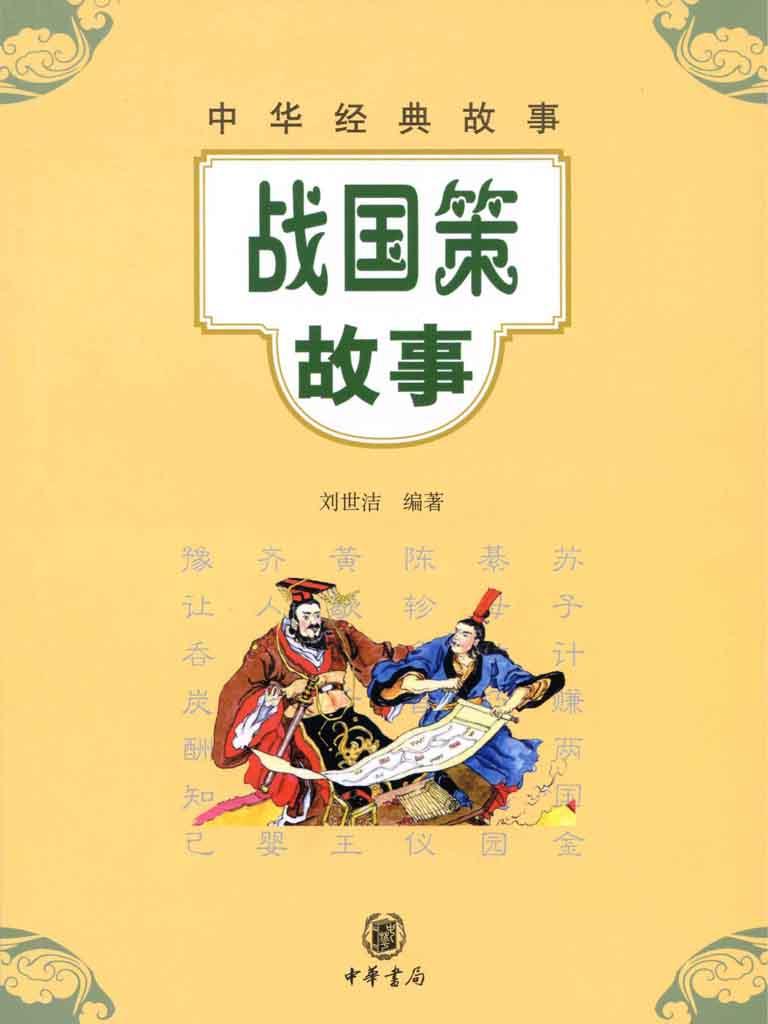 战国策故事:中华经典故事