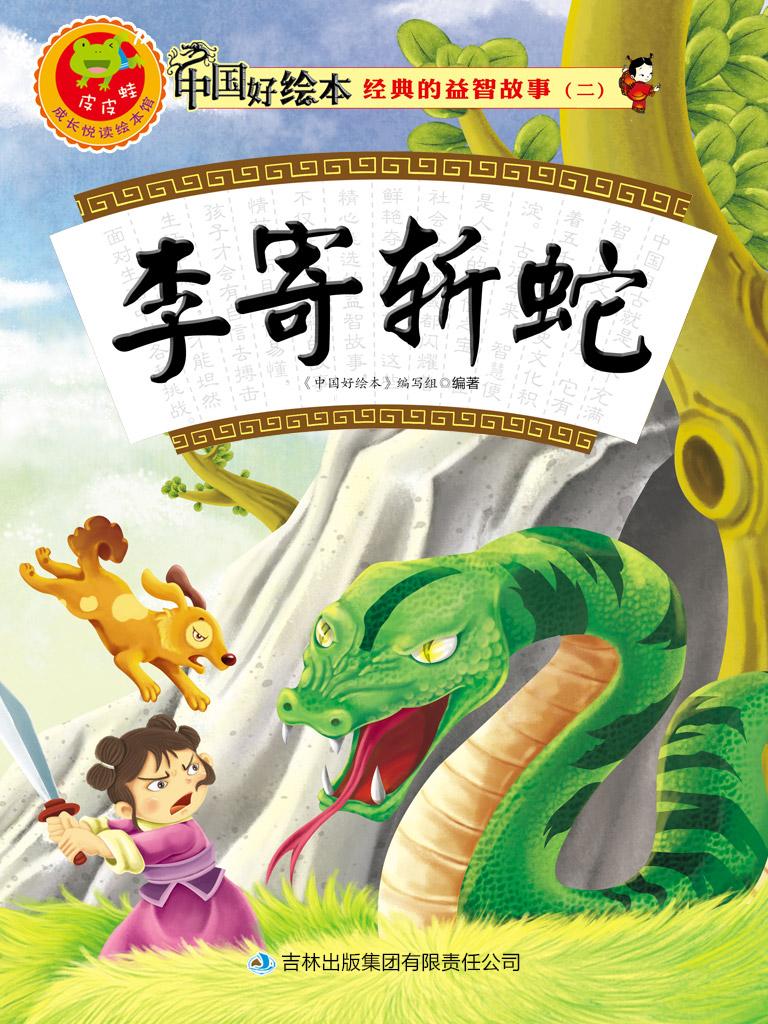 李寄斩蛇(经典的益智故事系列二 4)