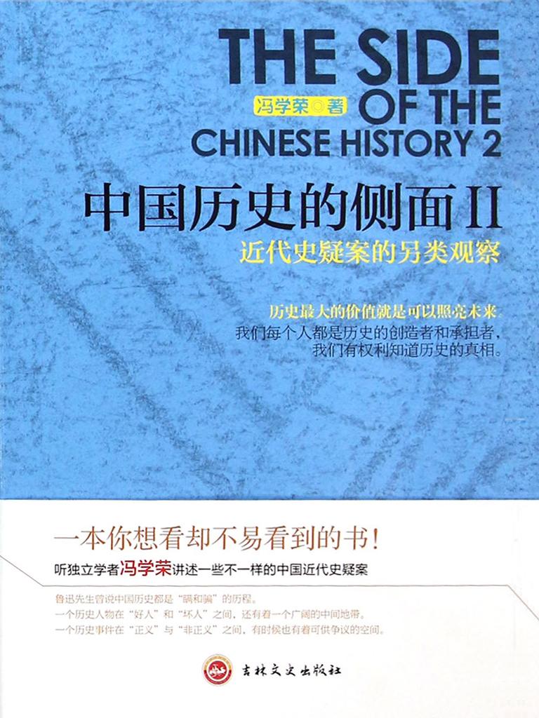中国历史的侧面 2