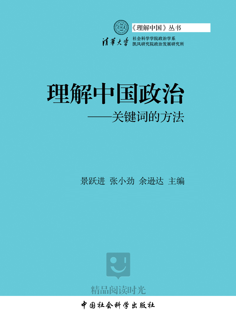 理解中国政治