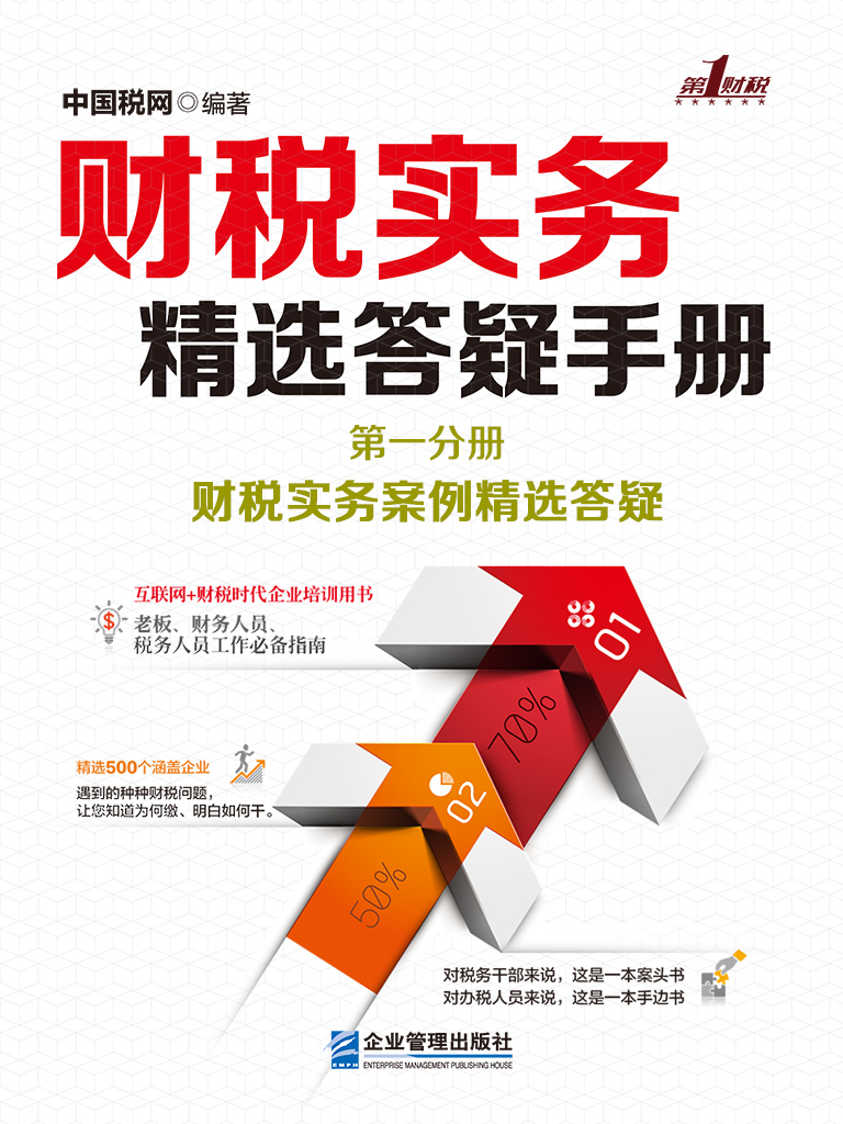 财税实务案例精选答疑(财税实务精选答疑手册·第一分册)