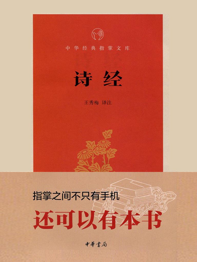 诗经(中华经典指掌文库)